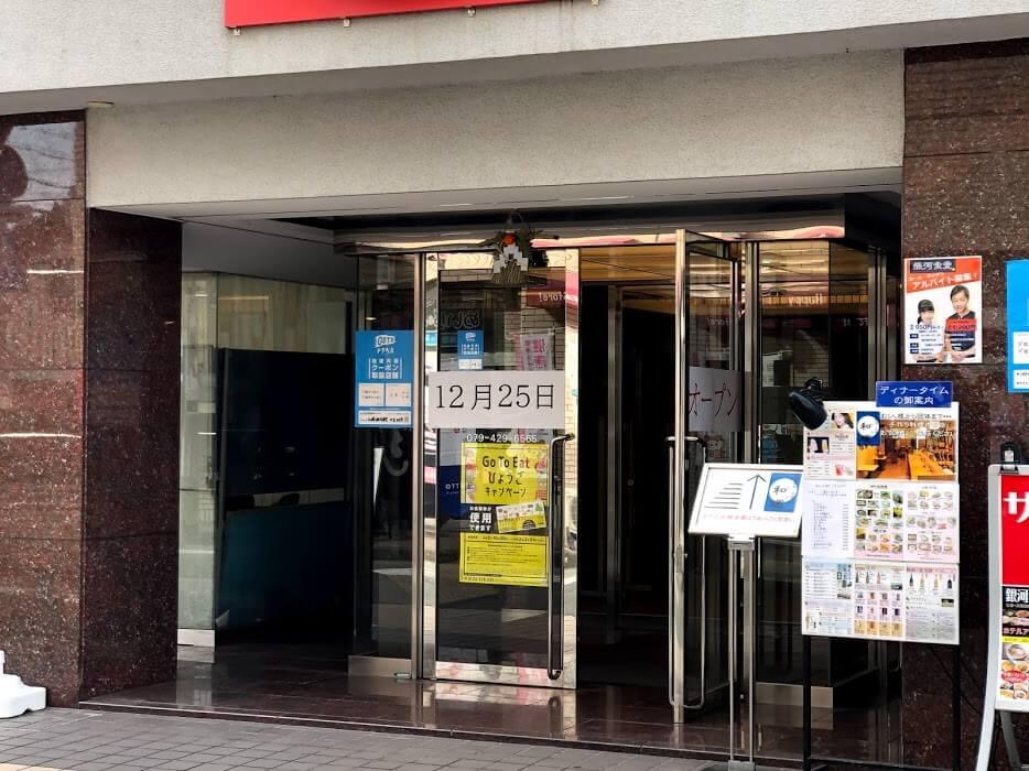 ホテルアゼリア加古川入り口のリニューアルオープンのお知らせ