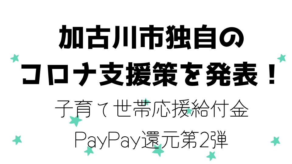 加古川市独自のコロナ支援策を発表!子育て世帯応援給付金、PayPay還元第2弾