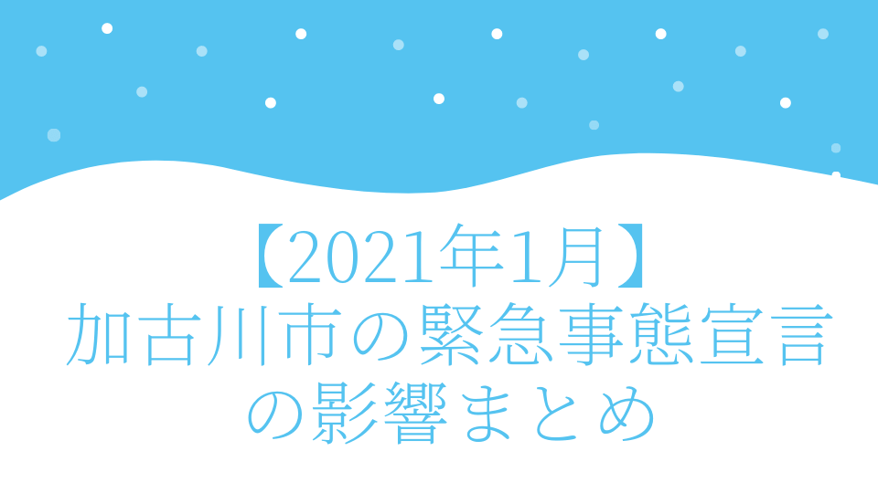 2021年1月、加古川市の緊急事態宣言の影響まとめ