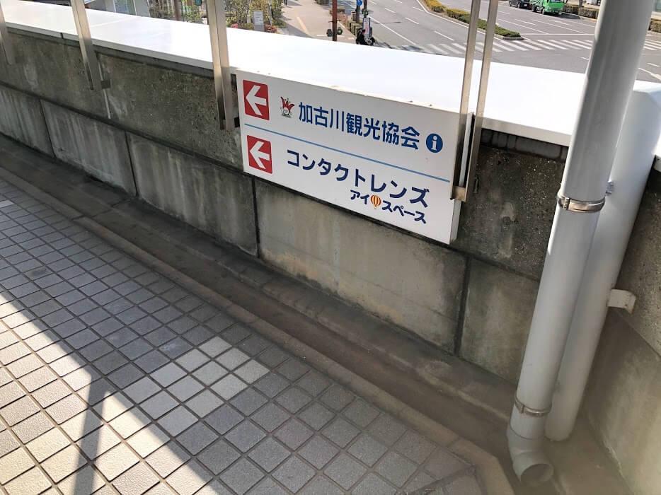 加古川観光協会への看板