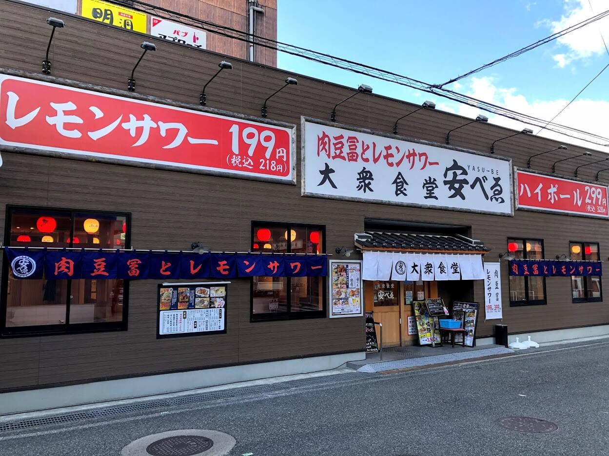 肉豆冨とレモンサワー大衆食堂安べゑ加古川南口店外観
