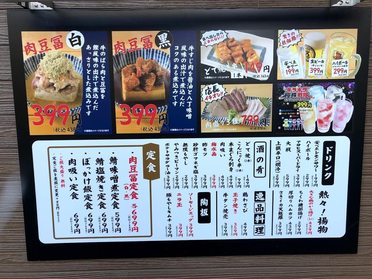 肉豆冨とレモンサワー大衆食堂安べゑ加古川南口店メニュー看板