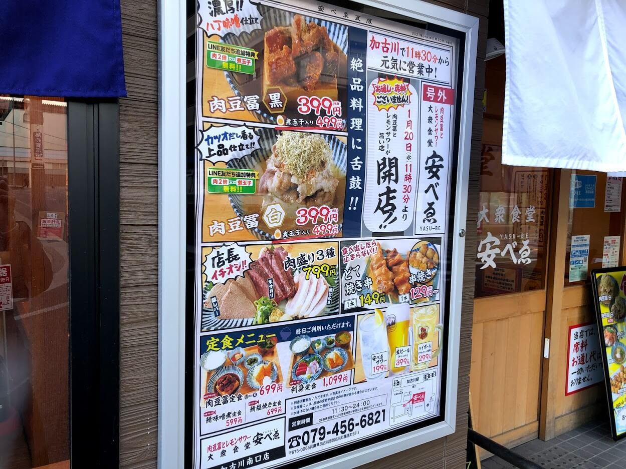 肉豆冨とレモンサワー大衆食堂安べゑ加古川南口店オープン予告看板