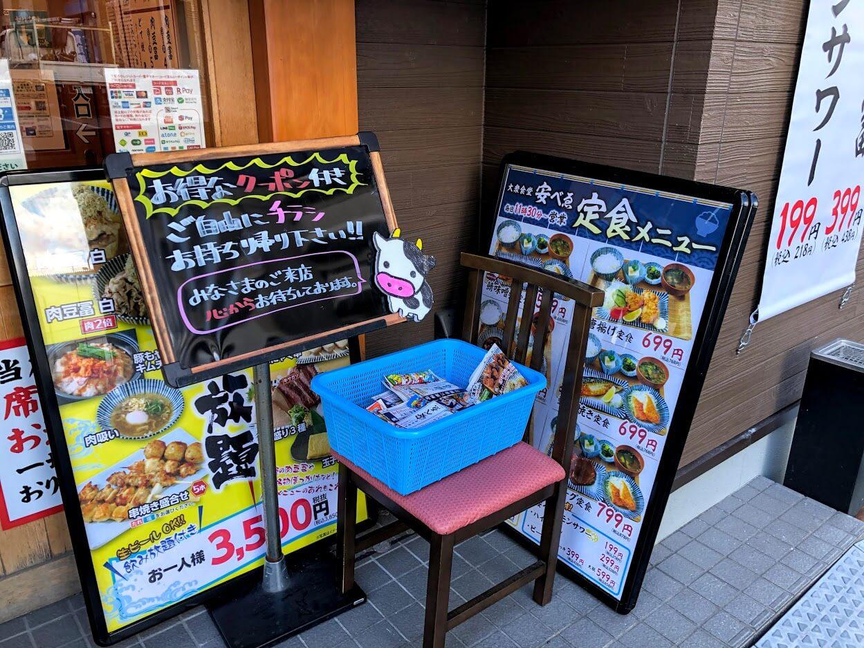 肉豆冨とレモンサワー大衆食堂安べゑ加古川南口店クーポン配布