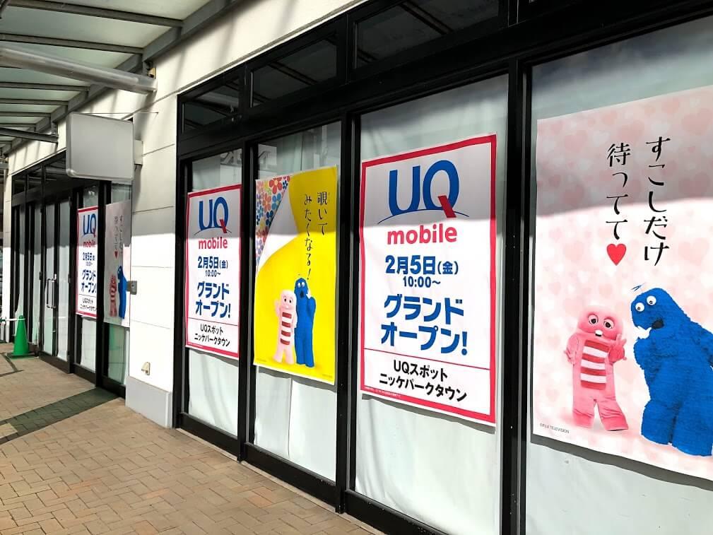 UQスポットニッケパークタウンオープンのお知らせ