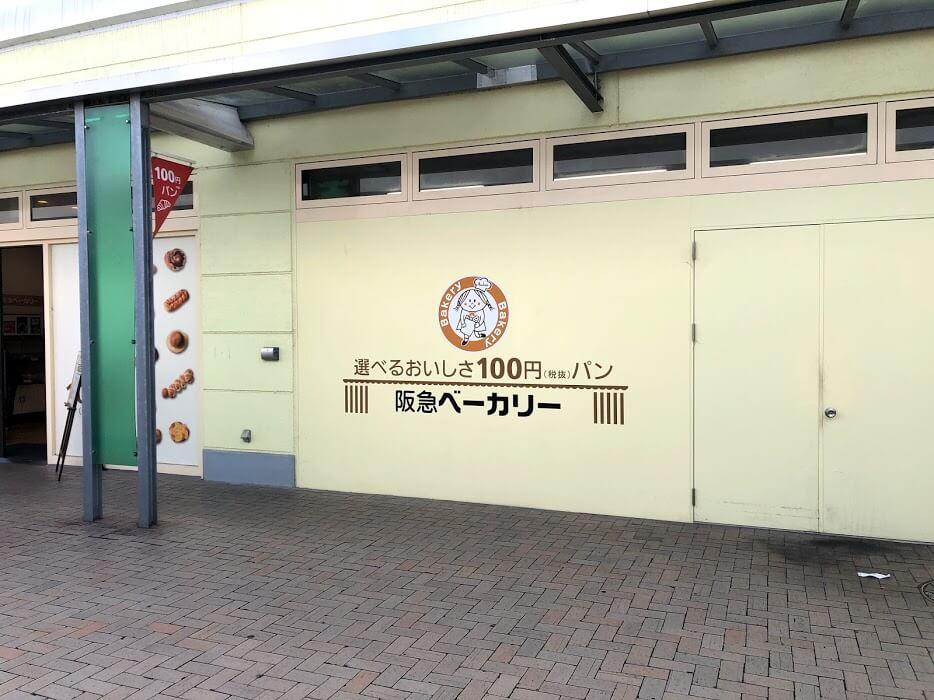 ニッケパークタウンの阪急ベーカリー
