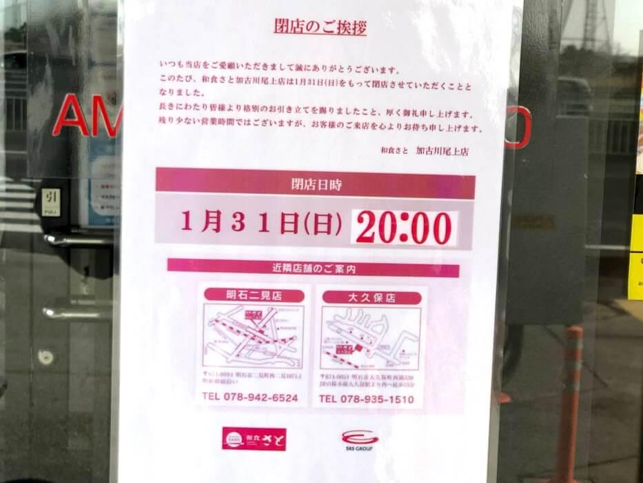 和食さと加古川尾上店閉店のお知らせ