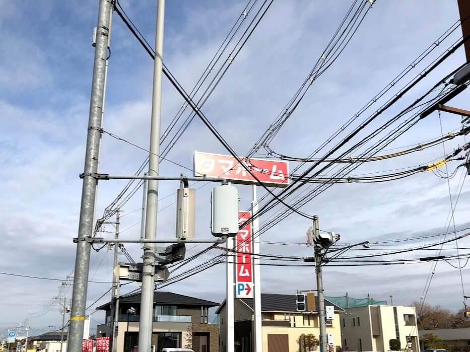 タマホーム加古川支店の看板