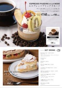 マザームーンカフェケーキメニュー1
