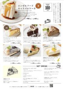 マザームーンカフェケーキメニュー3