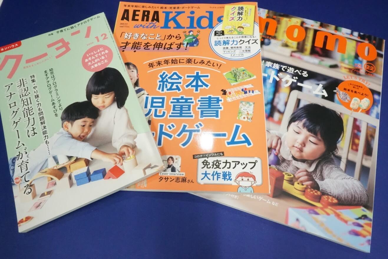 ボードゲームを特集した雑誌