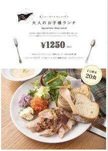 マザームーンカフェ加古川店ランチメニュー5