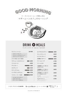 マザームーンカフェ加古川店モーニングメニュー1