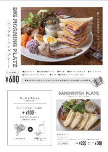 マザームーンカフェ加古川店モーニングメニュー3