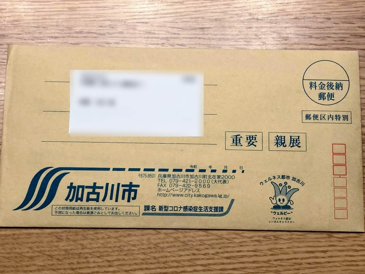 加古川市子育て世帯応援給付金の封筒
