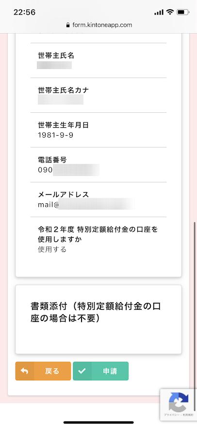 申請内容の確認