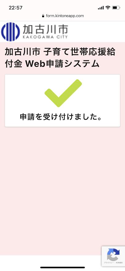 申請完了画面