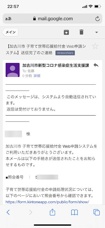 加古川市子育て世帯応援給付金Web申請システム送信完了のご連絡