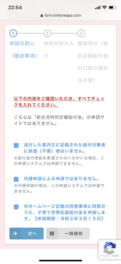 加古川市 子育て世帯応援給付金 Web申請システム