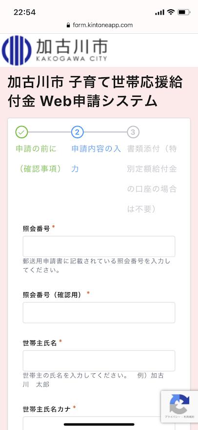 加古川市 子育て世帯応援給付金 Web申請システム申請内容の入力
