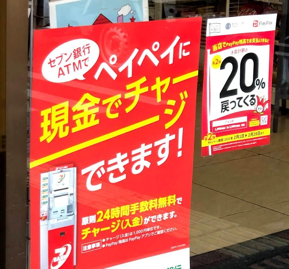 セブンイレブンのPayPayにチャージできるチラシと加古川市キャンペーンのチラシ