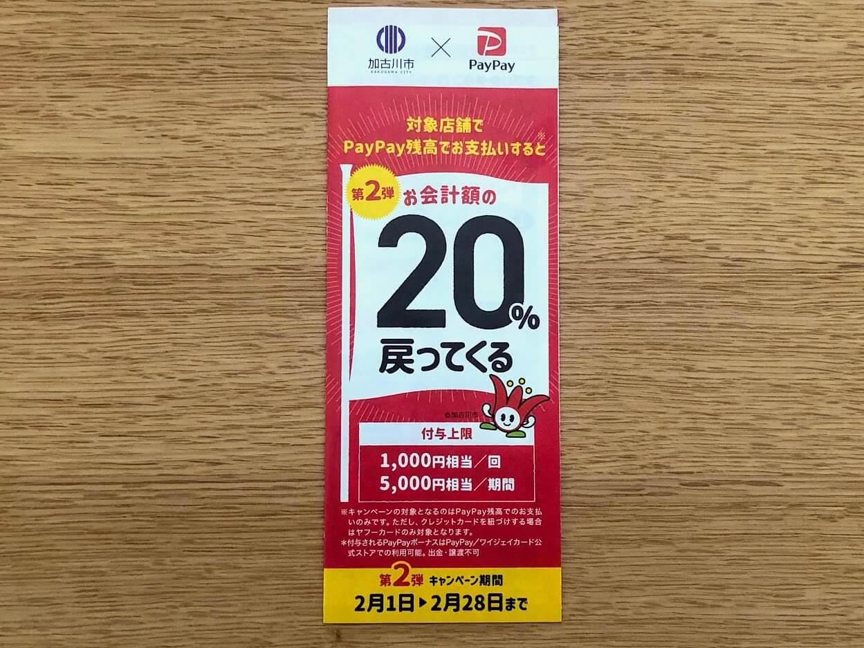 加古川市PayPayキャンペーンのパンフレット