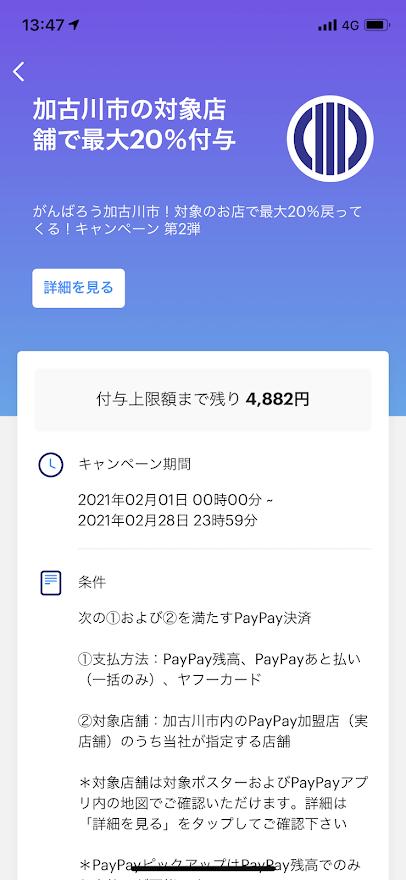 加古川市PayPayキャンペーン付与上限額まで残り何円か分かるページ