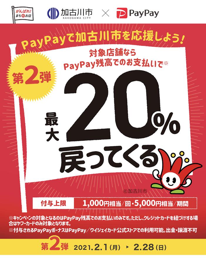 加古川市PayPayキャンペーン第2弾