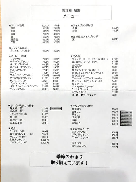 珈琲庵 珈集メニュー
