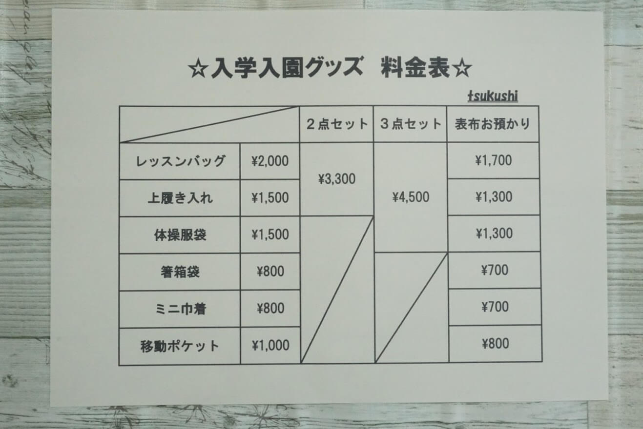 tsukushiさん入学入園グッズ料金表
