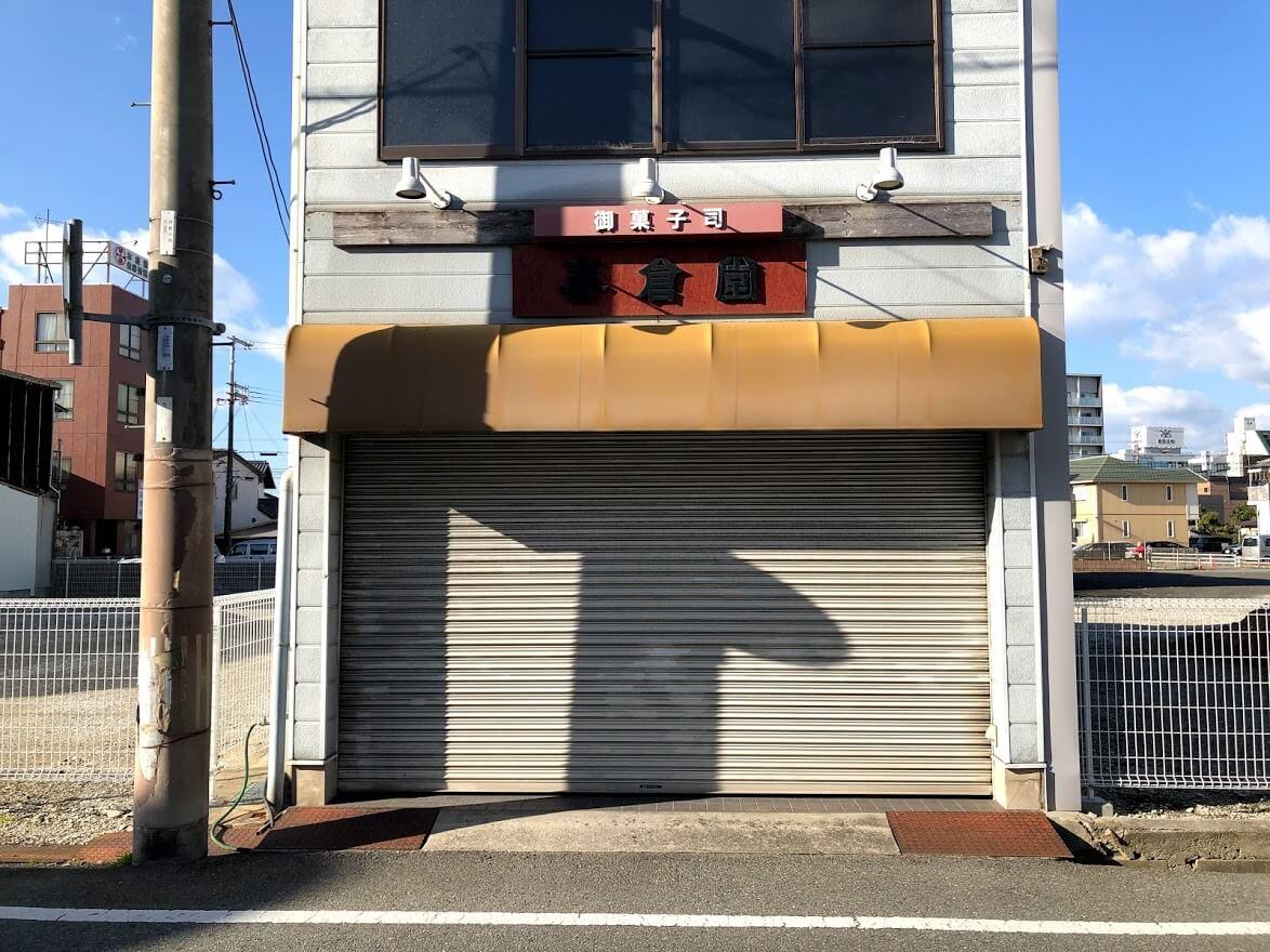 喜倉堂 東加古川本店
