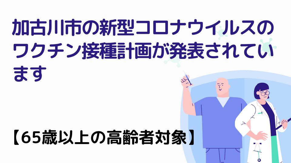 加古川市の新型コロナウイルスのワクチン接種計画が発表されています【65歳以上の高齢者対象】