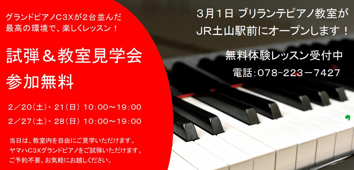 ブリランテピアノ教室の試弾&教室見学会のお知らせ