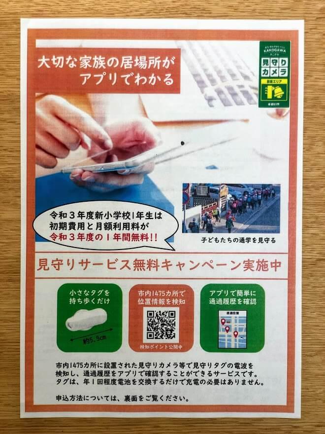 加古川市の見守りサービス無料キャンペーンチラシ