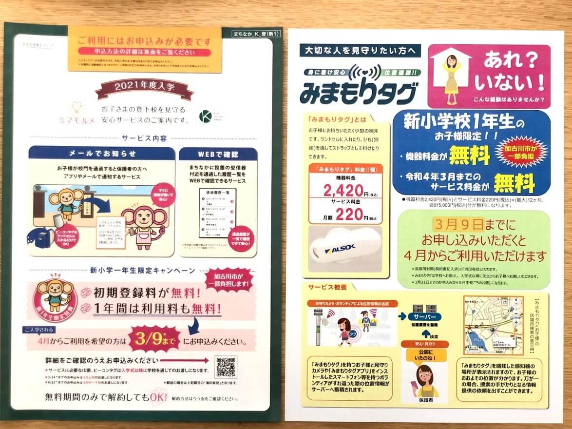 阪急阪神東宝グループのミマモルメと綜合警備保障の2種類があります