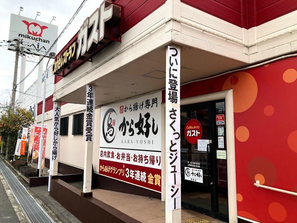 ガスト加古川平岡店のから好しの看板