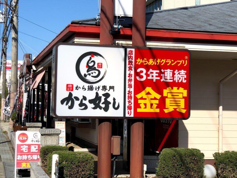 ガスト加古川駅南店の看板にから好し
