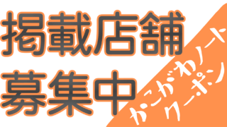 かこがわノートクーポンで加古川市のお店をお得に利用しよう!