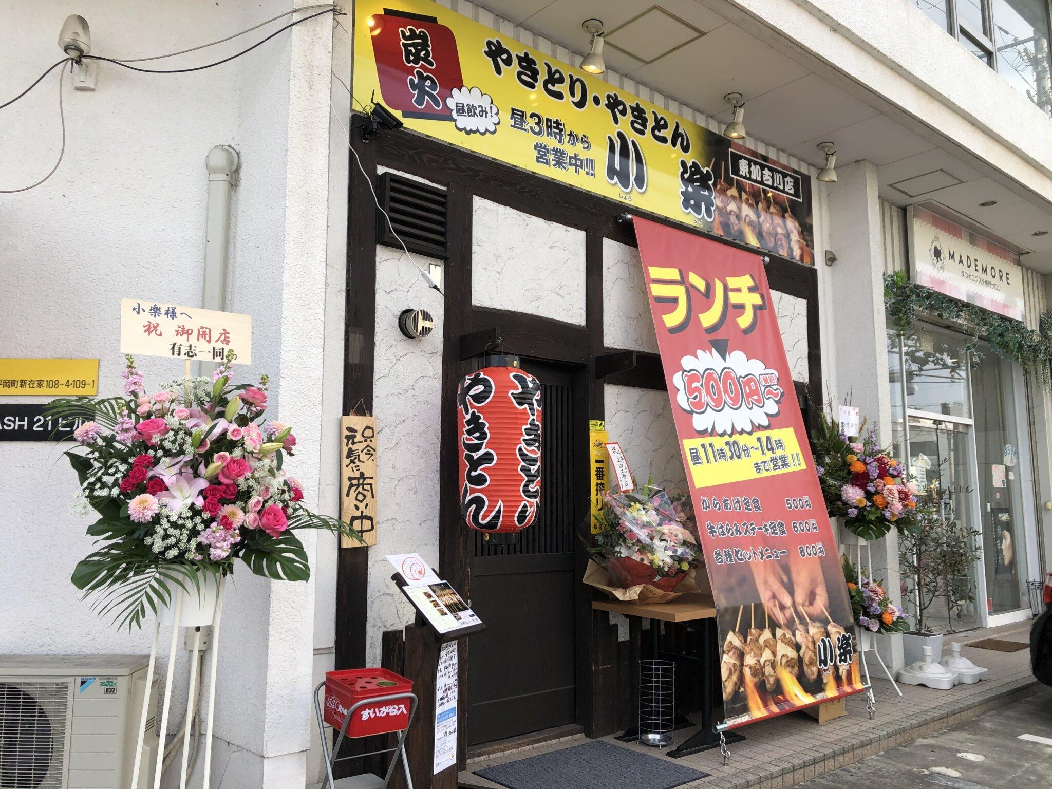 やきとり・やきとん小楽東加古川店オープンの様子