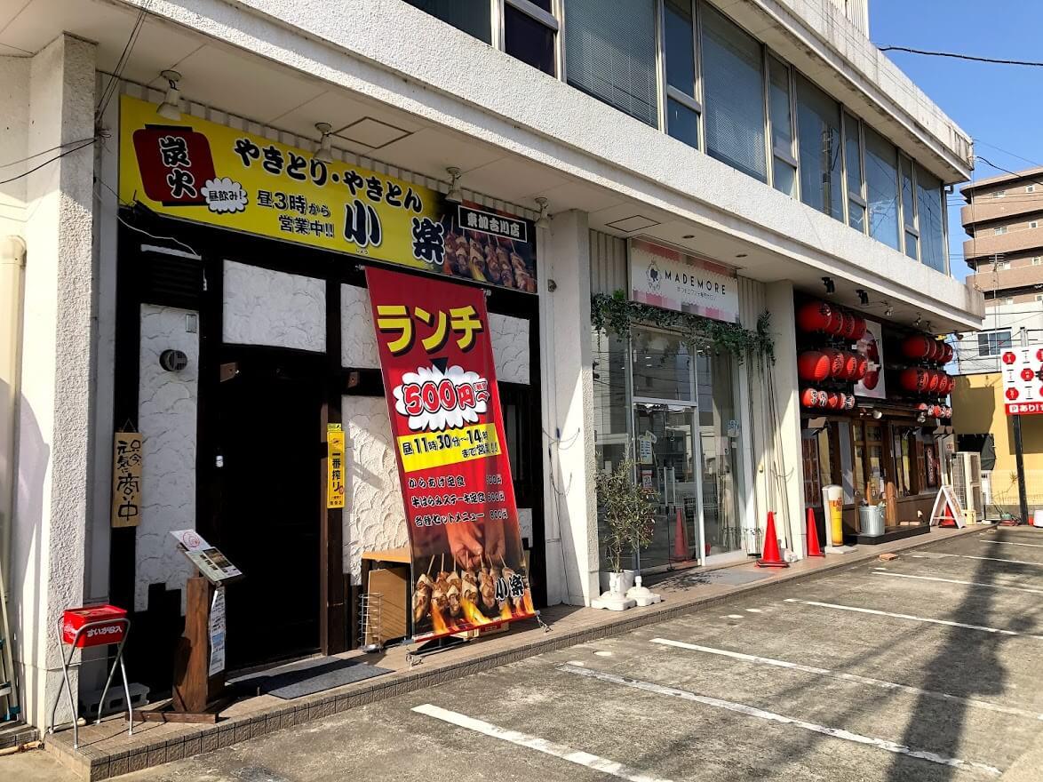 小楽とMADEMORE加古川店、もんほる
