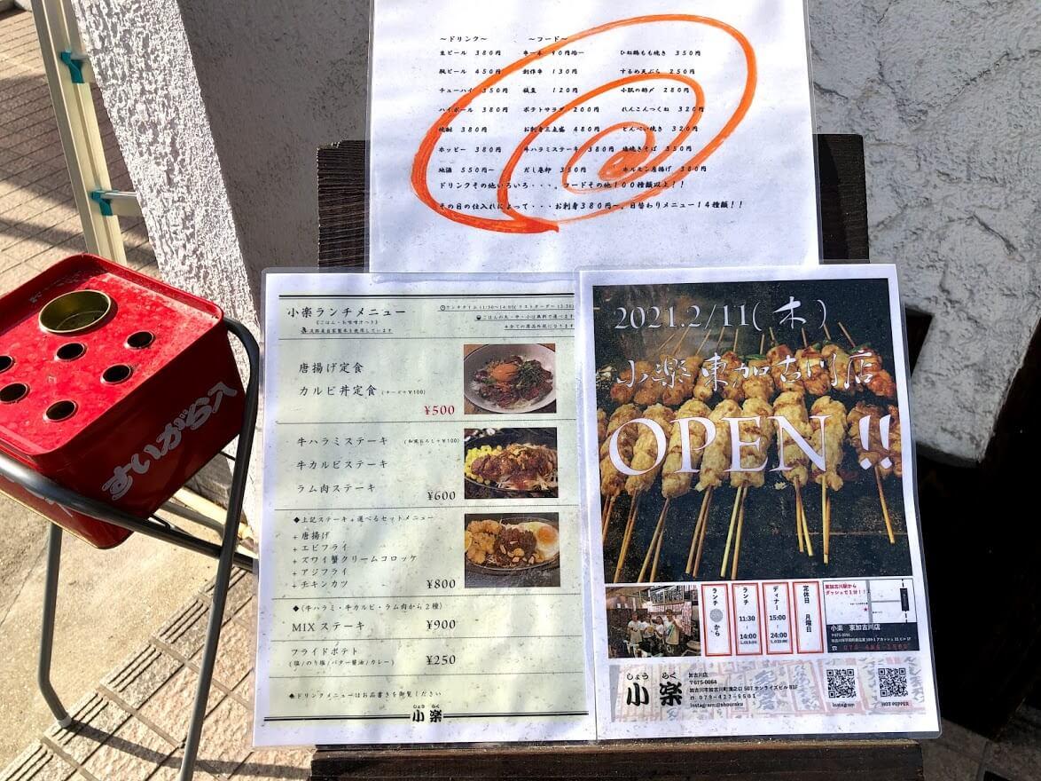 小楽東加古川店のメニュー