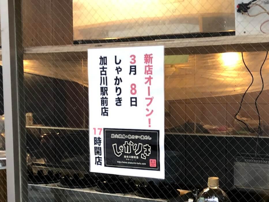 しゃかりき加古川駅前店オープン3月8日のお知らせ