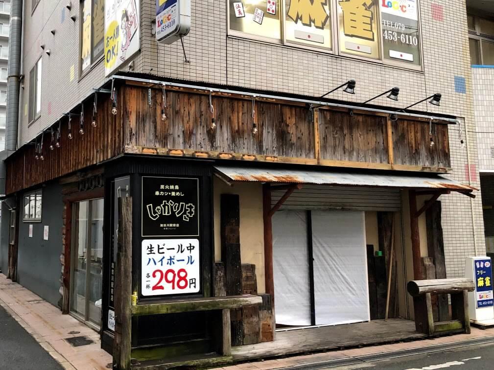 しゃかりき加古川駅前店外観