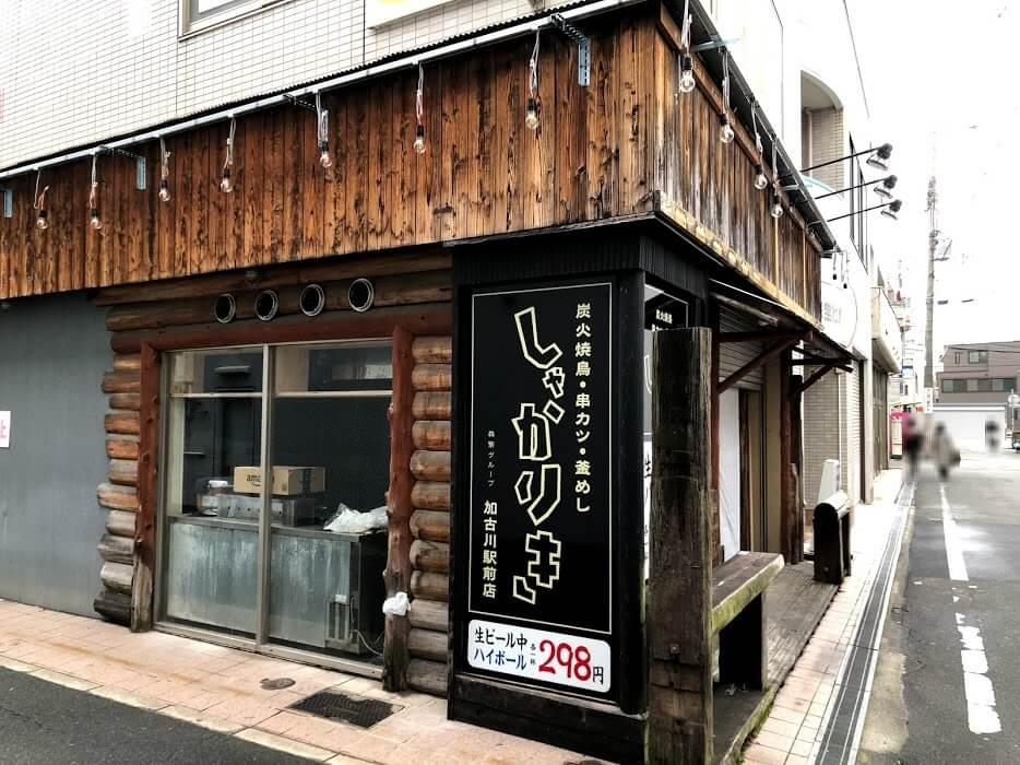 しゃかりき加古川駅前店の前の道路