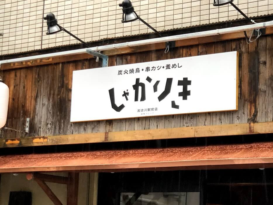 しゃかりき加古川駅前店看板