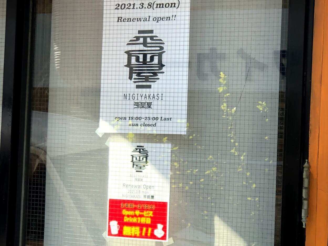 NIGIYAKASI平田屋のリニューアルオープンのお知らせ