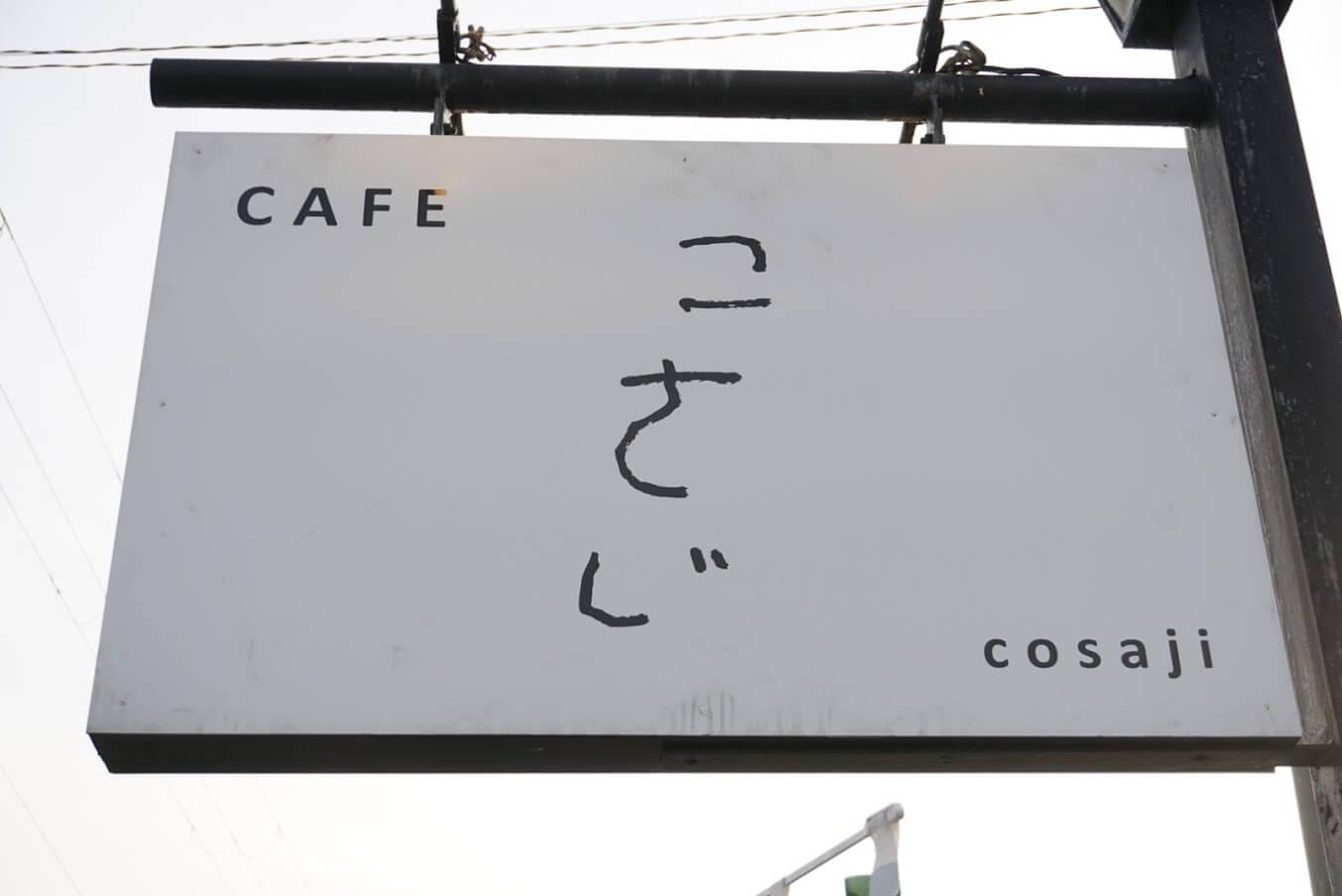 カフェこさじの看板
