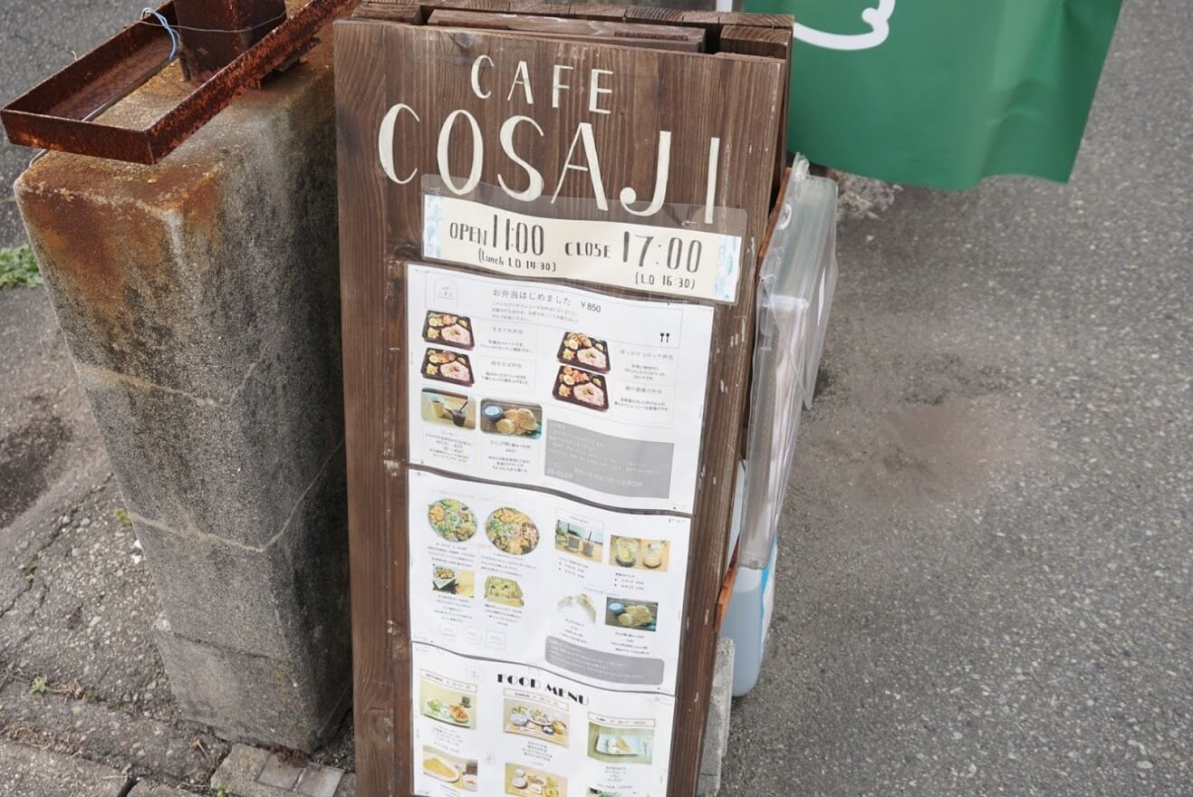 カフェこさじの三角看板