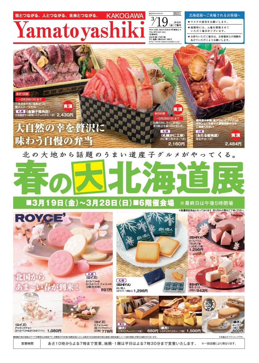 ヤマトヤシキ春の大北海道展チラシ表