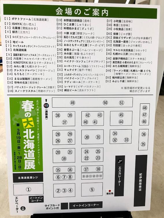 ヤマトヤシキ春の大北海道展会場案内図